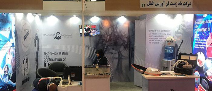 حضور شرکت ماد زیست فن آور بین الملل در بیستمین نمایشگاه ایران هلث