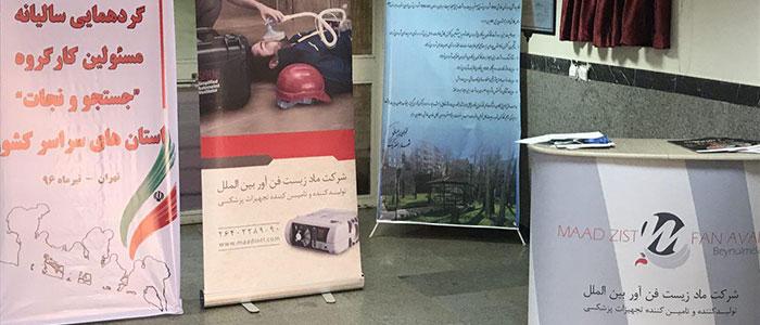 حضور شرکت ماد زیست فن آور بین الملل در گردهمایی سالیانه مسئولین کارگروه جستجو و نجات استان های سراسر کشور